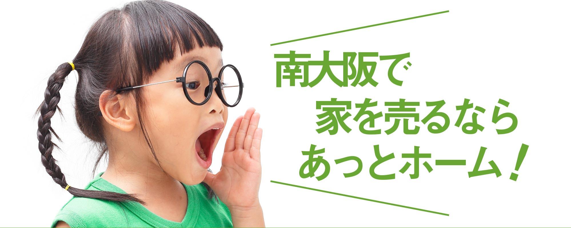 南大阪で家を売るならあっとホーム